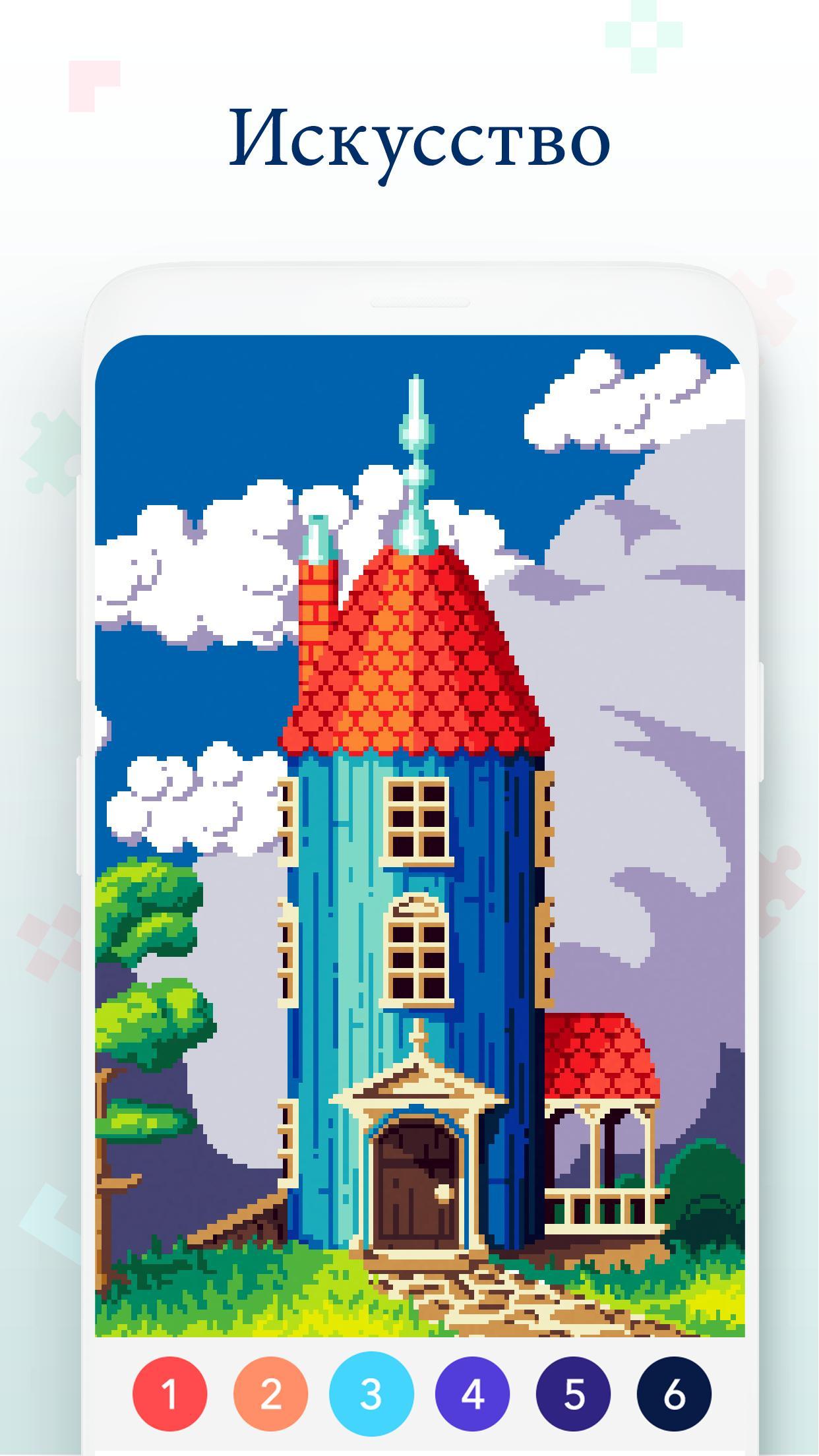 Раскраски по номерам - пиксель арт, картинки для Андроид ...