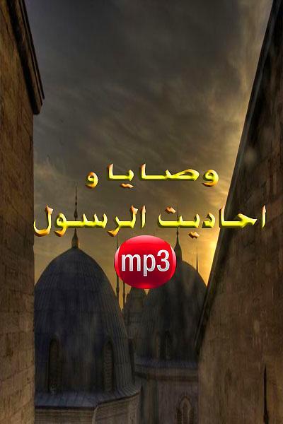SIRA NABAWIYA MP3 TÉLÉCHARGER