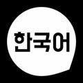 Lock&Korean: Learn Korean words on the lock screen