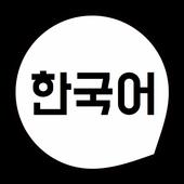 Lock&Korean: Learn Korean words on the lock screen icon