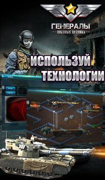 Генералы screenshot 4