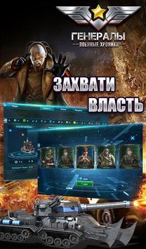 Генералы screenshot 5