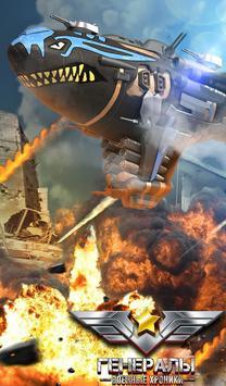 Генералы poster