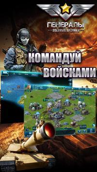 Генералы screenshot 13