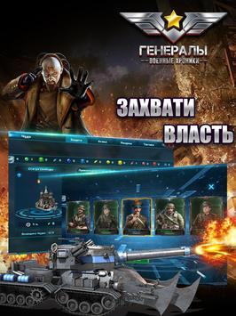Генералы screenshot 11