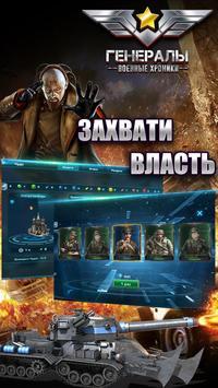 Генералы screenshot 17
