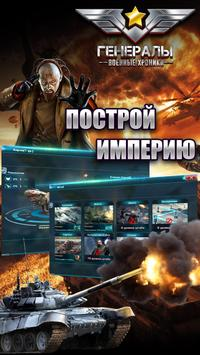 Генералы screenshot 14