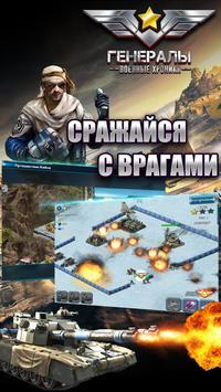 Генералы screenshot 15