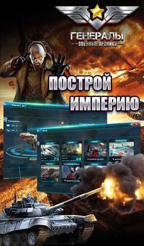 Генералы screenshot 2