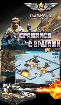 Генералы screenshot 3