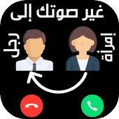 تغيير الصوت في المكالمة بسهولة 2019