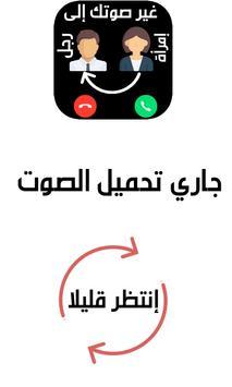 تغيير الصوت screenshot 1