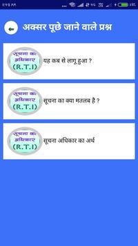Soochana ka Adhikaar (R.T.I) | सूचना का अधिकार screenshot 4