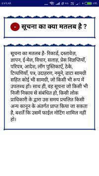 Soochana ka Adhikaar (R.T.I) | सूचना का अधिकार screenshot 5