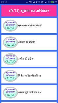 Soochana ka Adhikaar (R.T.I) | सूचना का अधिकार screenshot 6