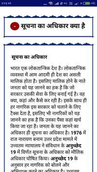Soochana ka Adhikaar (R.T.I) | सूचना का अधिकार screenshot 1