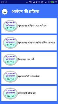 Soochana ka Adhikaar (R.T.I) | सूचना का अधिकार screenshot 2