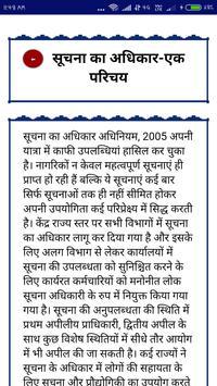 Soochana ka Adhikaar (R.T.I) | सूचना का अधिकार screenshot 3