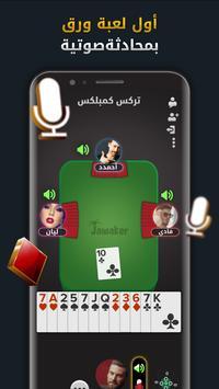 Jawaker screenshot 4