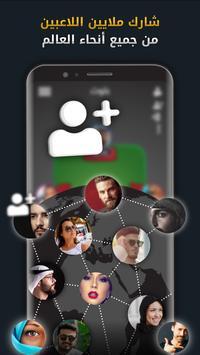 Jawaker screenshot 6