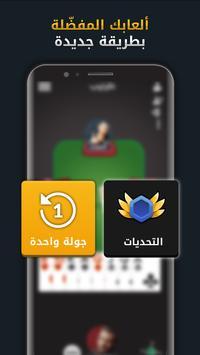 Jawaker screenshot 3