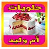 حلويات icono