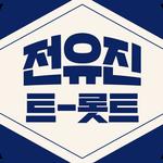 전유진 노래모음무료 - 전유진 트로트 전부 무료감상 APK