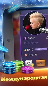 Poker Texas Русский screenshot 3