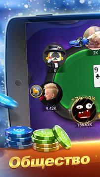 Poker Texas Русский poster