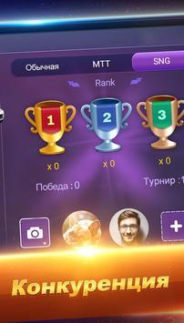 Poker Texas Русский screenshot 10