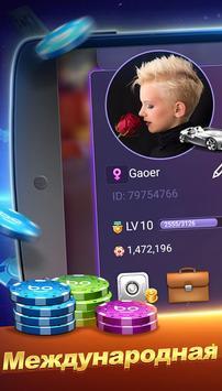 Poker Texas Русский screenshot 9