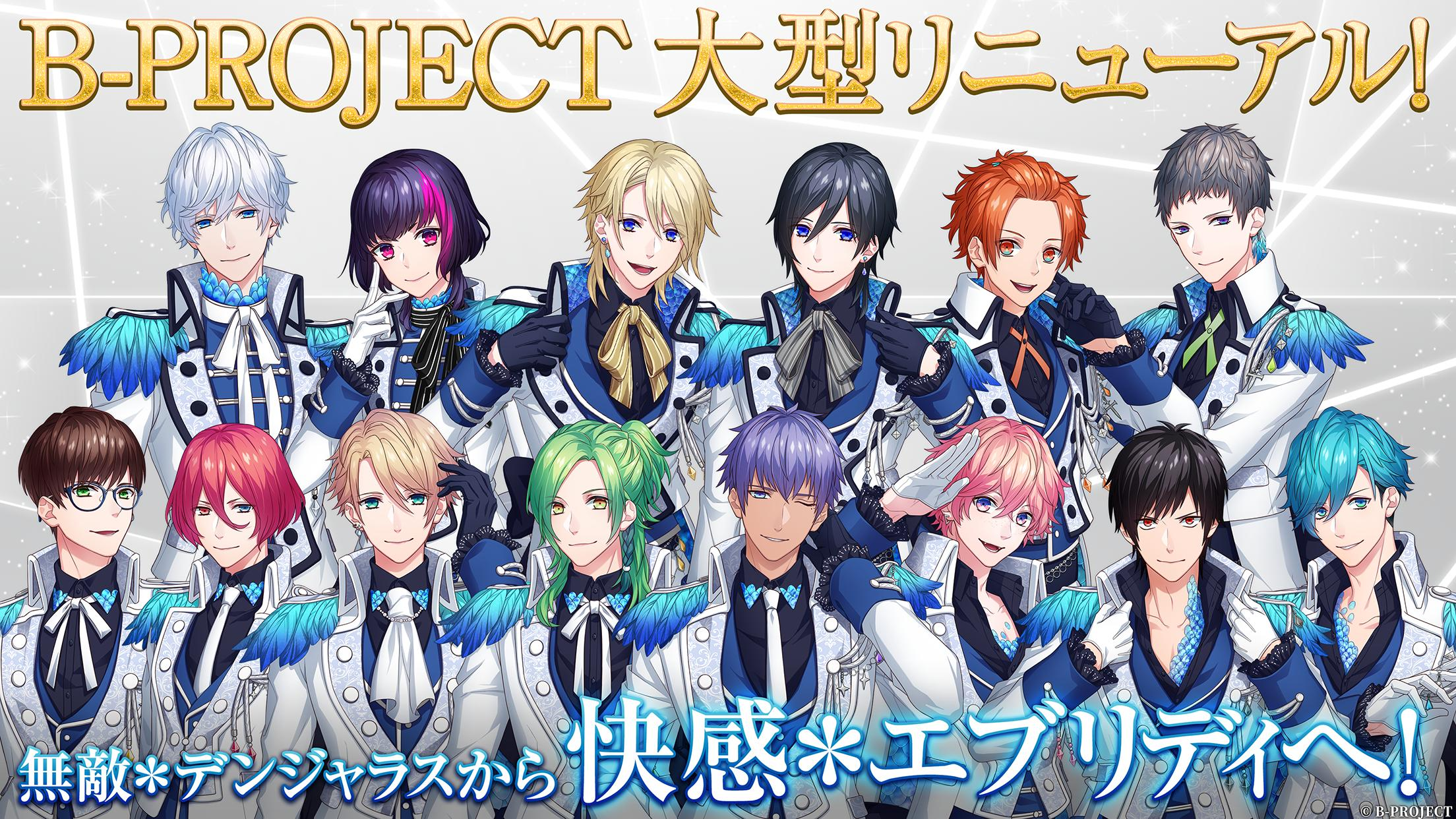 B-PROJECT 快感*エブリディ for Android - APK Download