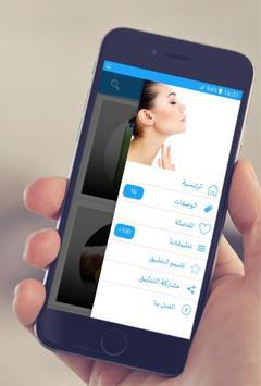 وصفات لتبيض الرقبة و الوجه في يوم screenshot 5