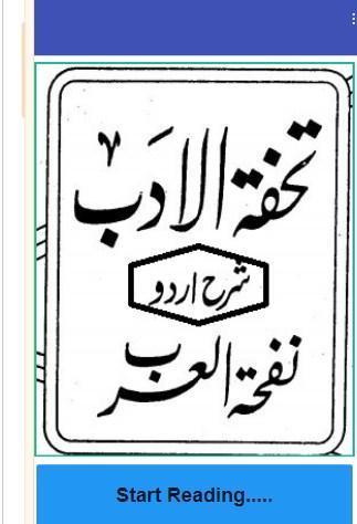 Tohfa tul adab nafhatul adab urdu sharah for Android - APK Download