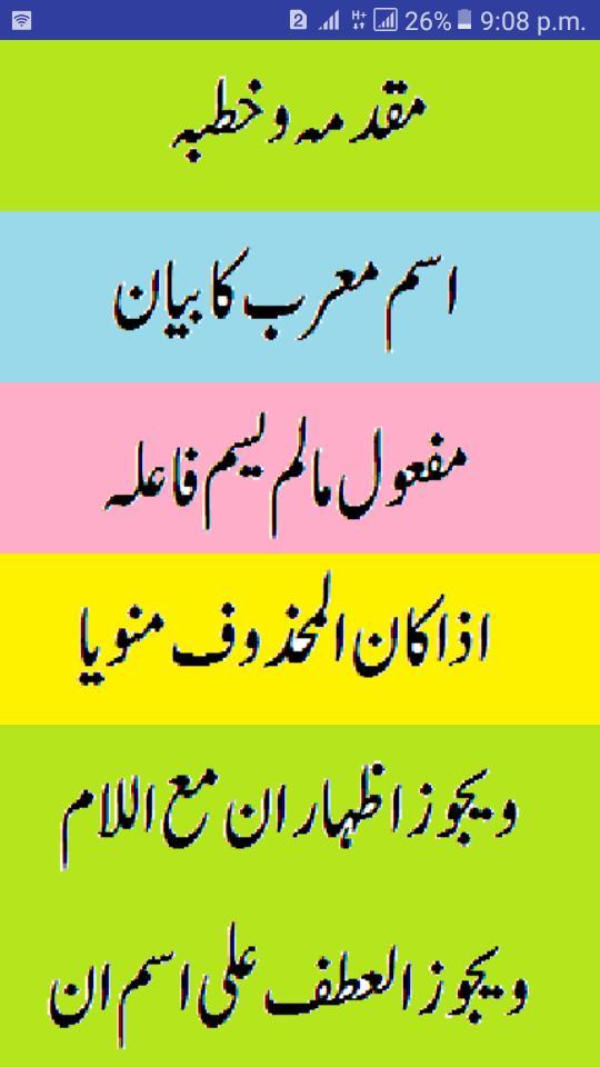 Zia un nahw hidayatun nahw urdu sharah pdf for Android - APK Download