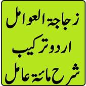 Sharh miaat aamil ki tarkeeb Zujajat ul Awamil icon