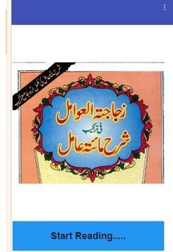 Sharh miaat aamil ki tarkeeb Zujajat ul Awamil poster
