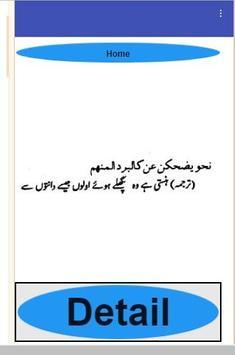 Sharh miaat aamil ki tarkeeb Zujajat ul Awamil screenshot 1