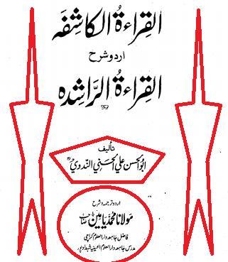 Al Qirat ur Rashida ki Sharah - Al Qiratul Kashifa for Android - APK