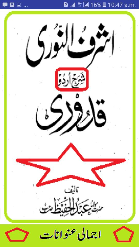 Ashraf un Noori Mukhtasar al Quduri ki Sharah Urdu for Android - APK