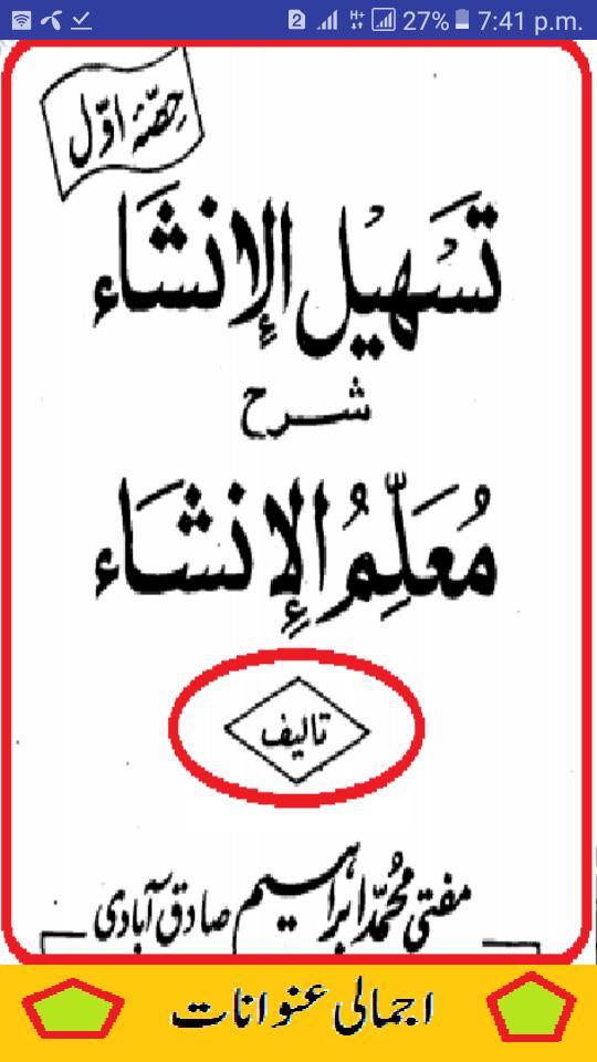 Tasheel Ul Insha Muallim ul Insha 1 Urdu Sharah for Android - APK
