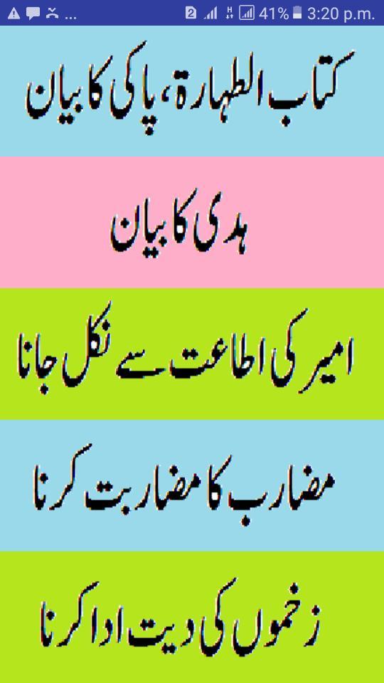 Ahsan ul masail pdf kanz ud daqaiq urdu sharh for Android - APK Download
