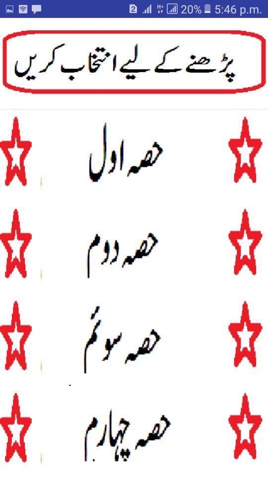 Al miftah us Sami Jami ki Sharah in Urdu for Android - APK Download