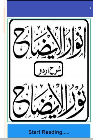 Anwarul izah pdf noor ul izah urdu tarjuma sharah for Android - APK