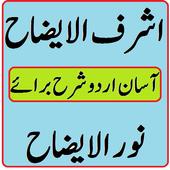 Ashraf ul ezah noor ul izah urdu tarjuma & sharah icon