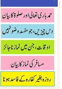 Ashraf ul ezah noor ul izah urdu tarjuma & sharah poster