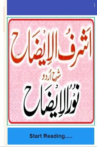 Ashraf ul ezah noor ul izah urdu tarjuma & sharah for Android - APK