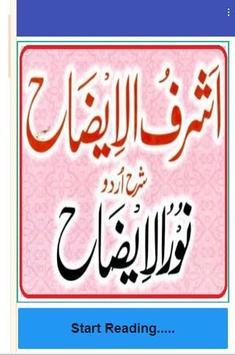 Ashraf ul ezah noor ul izah urdu tarjuma & sharah screenshot 1