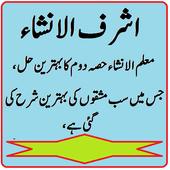 Muallim ul insha 2 ki sharah ashraful insha 2 pdf icon