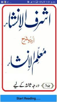 Muallim ul insha 2 ki sharah ashraful insha 2 pdf poster
